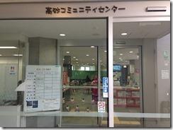 茅ヶ崎の高砂コミュニティセンター