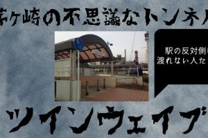 chigasaki_twinwave