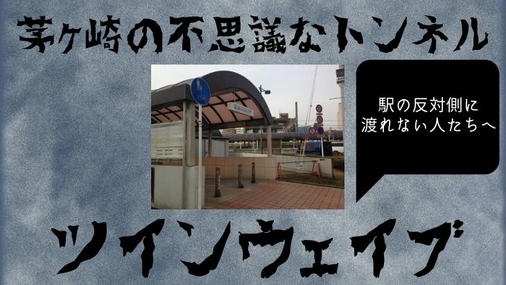 茅ヶ崎市には駅の反対側に渡るためのツインウェイブという謎の通路があります