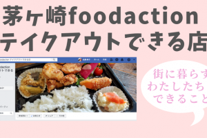 chigasakifoodaction