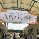 湘南パン祭りとわたし